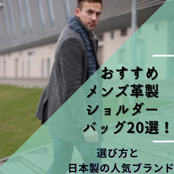 メンズ革製ショルダーバッグ20選!日本製の人気ブランドを紹介!