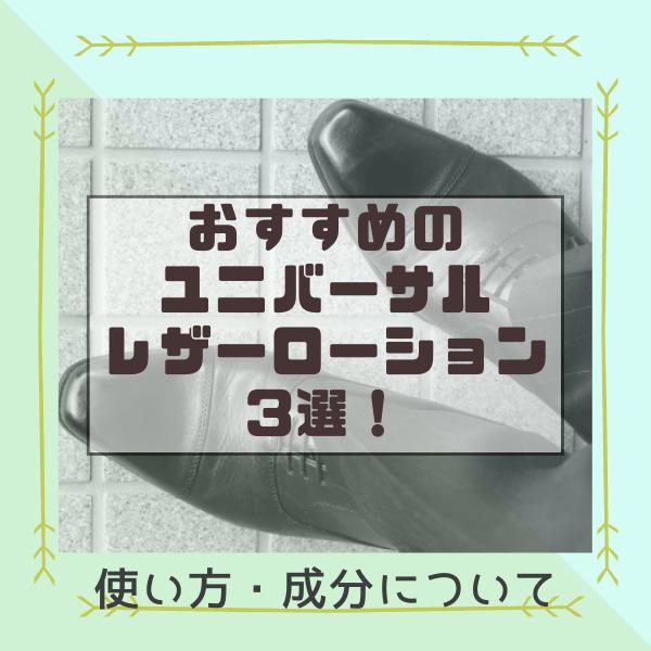 おすすめユニバーサルレザーローション3選!使い方・成分についても紹介!