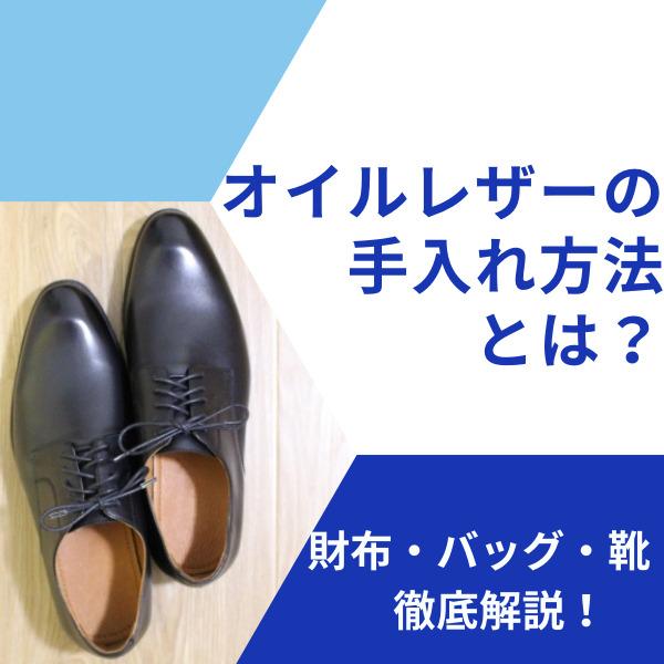 オイルレザーのお手入れ方法とは?財布・靴・バッグを徹底解説!