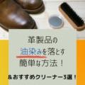 革製品の油染みを落とす簡単な方法とおすすめクリーナー3選