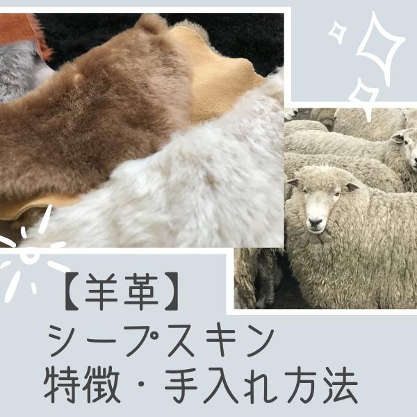 【羊革】シープスキン 特徴・手入れ方法