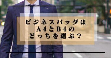 ビジネスバッグはA4とB4どっちがいい?選び方やおすすめビジネスバッグ(リュック)29選!