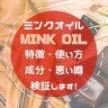 ミンクオイルって実際どう?特徴・使い方・成分・悪い噂を検証!