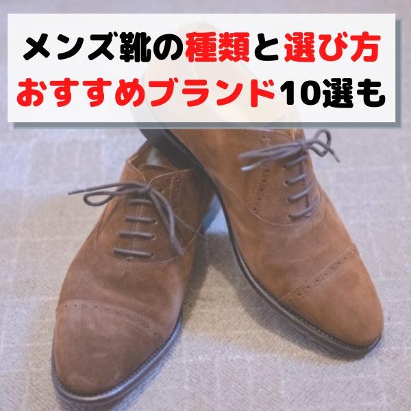メンズの靴の種類を全網羅!おすすめメンズブランドも10種紹介