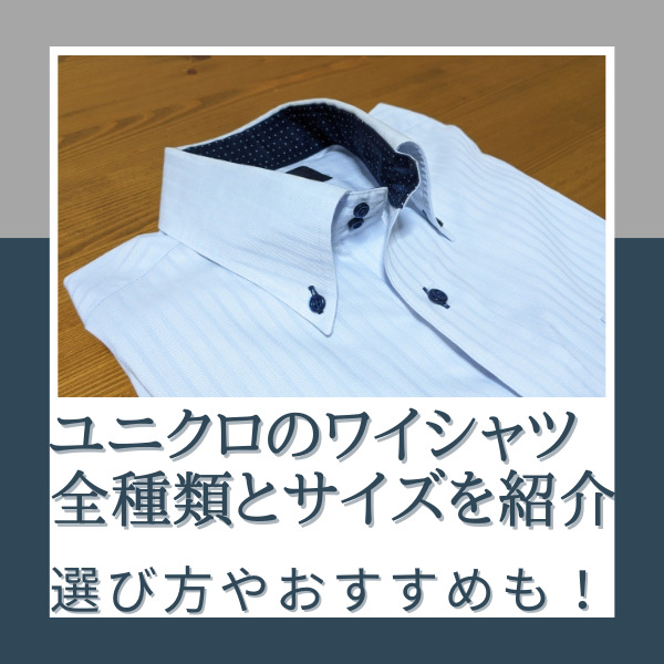 ユニクロのワイシャツの全種類とサイズを紹介!選び方やおすすめも!