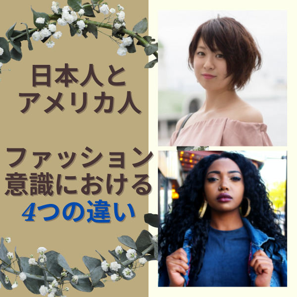 日本人とアメリカ人のファッション意識における4つの違い。
