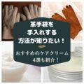 革手袋を手入れする方法が知りたい!おすすめのケアクリーム4選を紹介!