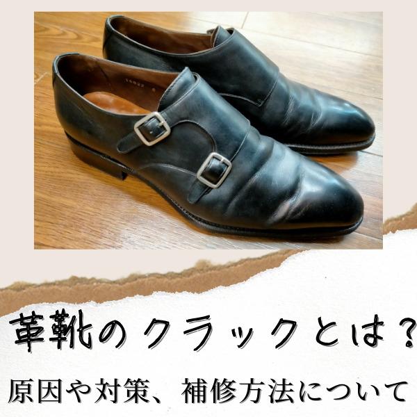 革靴のクラックとは?原因や対策、補修する方法についてご紹介!