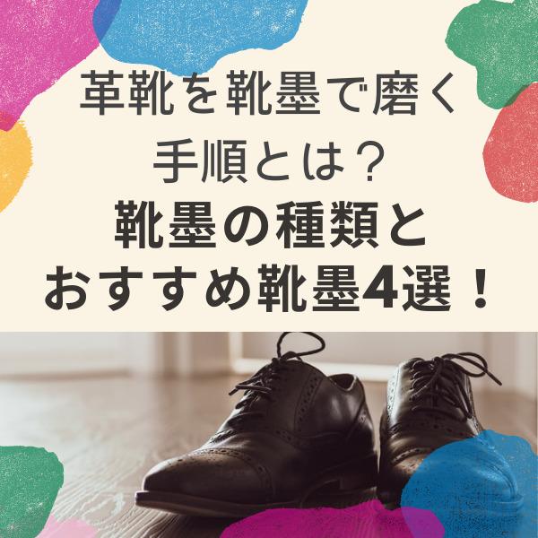 革靴を靴墨で磨く手順!靴墨の種類とおすすめ靴墨4選!