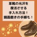 革靴の光沢を復活させる手入れ方法!鏡面磨きの手順も紹介!
