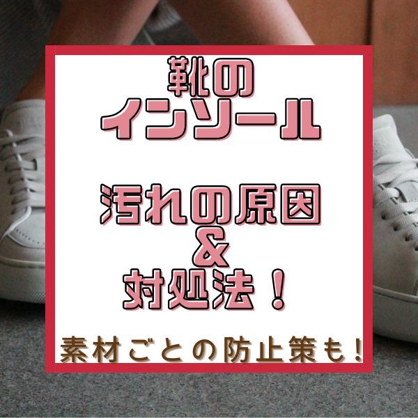 靴のインソールの汚れの原因と対処法!素材ごとの防止策も!
