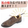 靴の幅を広げる方法は?必要なものや手順を教えます!