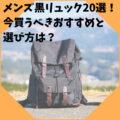 今買うべきメンズ黒リュック20選!ブランドや価格、素材別に黒いリュックのおすすめと選び方を紹介!