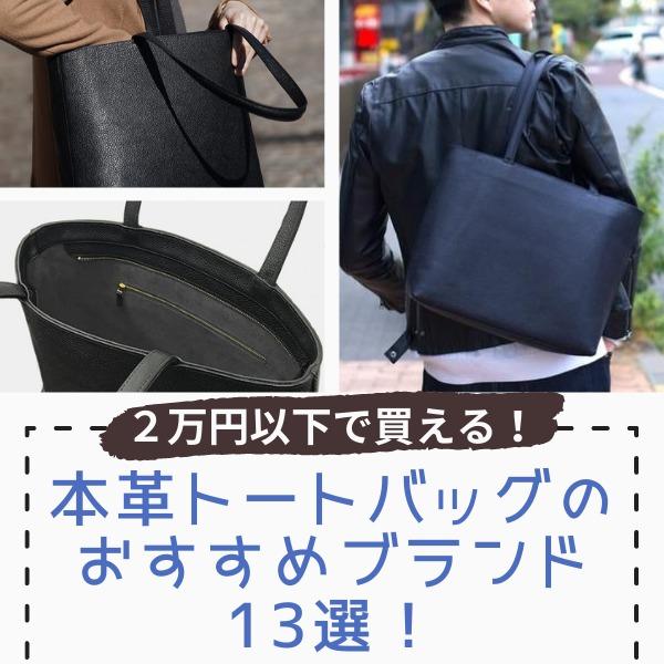 [メンズ] 2万円以下で買える本革トートバッグのおすすめブランド13選