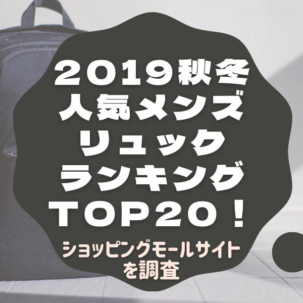 2019秋冬最新版・人気メンズリュックランキングTOP20!Amazon・楽天など人気のショッピングモールサイトを調査