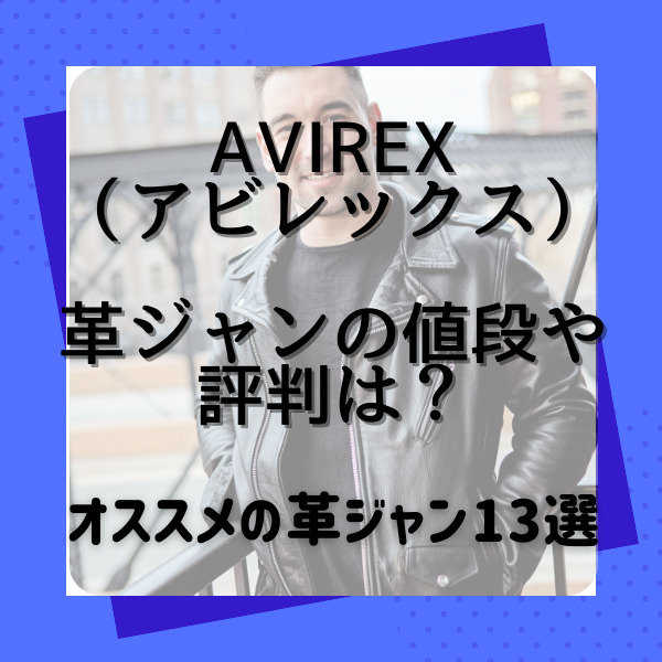 avirex(アビレックス)の革ジャンの値段や評判は?オススメの革ジャン13選も!